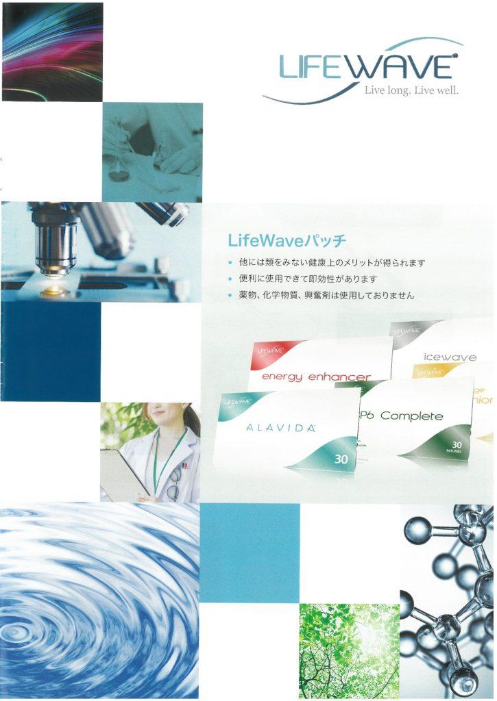 LifeWaveパッチ 他には類をみない健康上のメリットが得られます。便利に使用できて即効性があります。薬物、化学物質、興奮剤は使用しておりません。